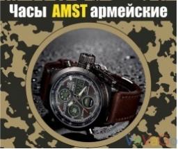 ТАКЖЕ: Как армейские часы amst магазин матрешка бывают разные приятные